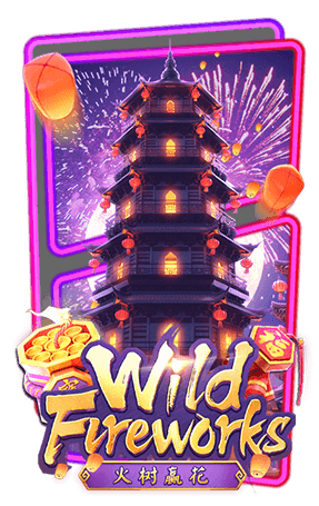 How to Play wild fireworks